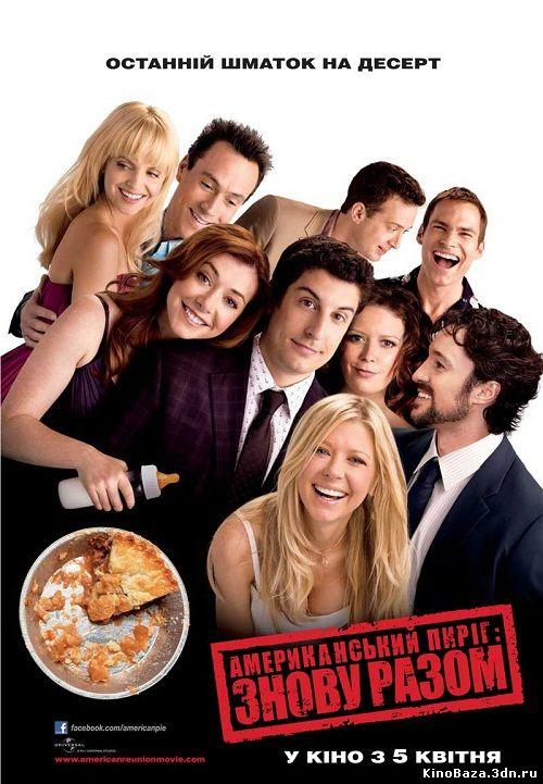 американский пирог 8 смотреть онлайн в хорошем качестве бесплатно: